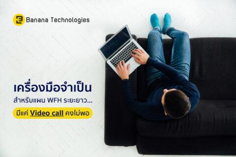 Banana-Tech-เครื่องมือจำเป็นสำหรับ-WFH