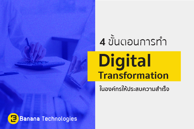 [Banana Tech] 4 Steps ขั้นตอนการทำ Digital Transformation ในองค์กร-02