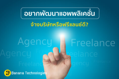 [Banana-Tech]-SEO-Content---พัฒนาแอพพลิเคชั่น-เลือกบริษัทหรือฟรีแลนซ์ดี