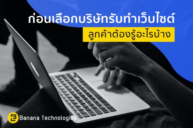 [Banana-Tech]-SEO-Content-สร้างเว็บไซต์-ต้องรู้อะไรบ้าง-Blog