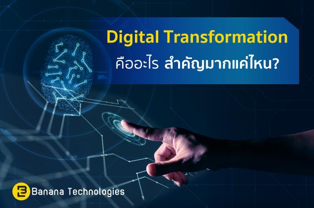Digital-Transformation-คืออะไร