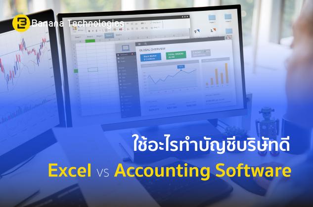 [Banana-Tech]-ทำบัญชี-ใช้-Excel-VS-Software-อะไรดีกว่ากัน-BlogCover