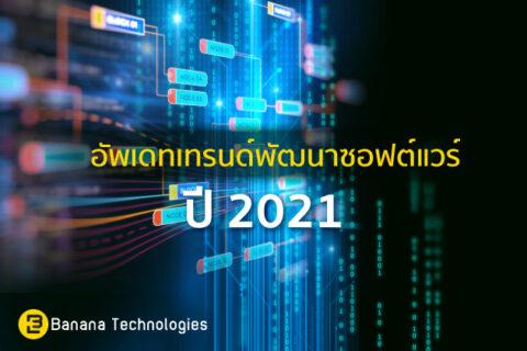 [Banana-Tech]-SEO-Content---เทรนด์พัฒนา-software-ปี-2021