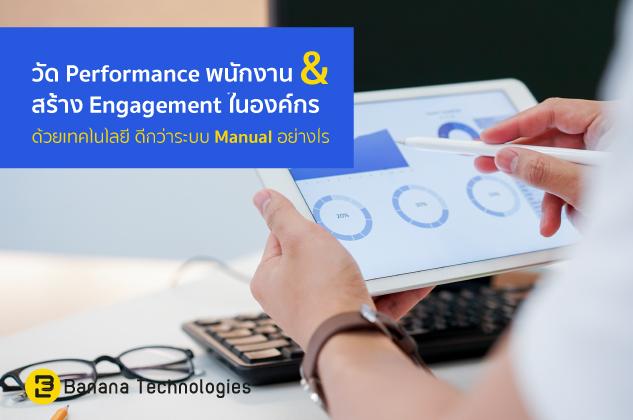[Banana-Tech]-วัด-Performance-พนักงาน-&-สร้าง-Engagement-ในองค์กร-ด้วยเทคโนโลยี-ดีกว่าระบบ-Manual-อย่างไร