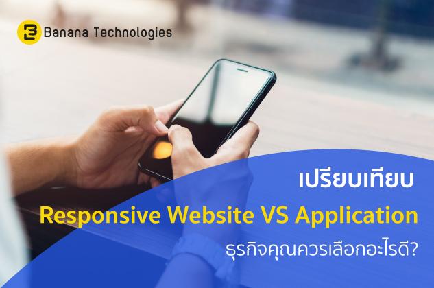 [Banana-Tech]-เปรียบเทียบ-Responsive-Website-VS-Application-ธุรกิจคุณควรเลือกอะไรดี